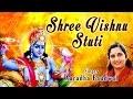 Shree Vishnu Stuti By Anuradha Paudwal I Full Audio Songs Juke Box