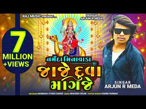 Xxx Mp4 Narmada Minavada Jaje Duva Magje Arjun R MEDA New Song Dashama 2018 New SONG Dj Dhamaka RAJ MUSIC 3gp Sex