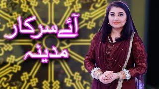 Aye Sarkar Madina | Javeria Saud | Ramadan 2018 | Express Entertainment
