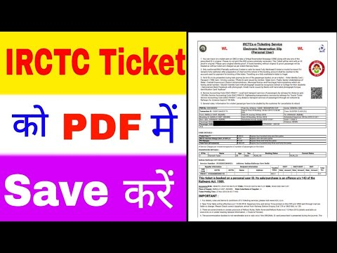 How to save irctc ticket in pdf | irctc ticket ko pdf me kaise save kare | booked irctc ticke in pdf