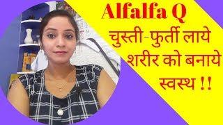 Download Alfalfa homeopathic medicine | alfalfa tonic benefits in weight gain | alfalfa mother tincture Video
