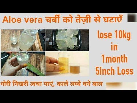 Aloe Vera चर्बी को तेज़ी से घटाएँ, Lose 10kg -5inch in 1month, गोरी निखरी त्वचा पाएं, काले घने बाल