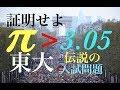 伝説の東大入試問題 π>3.05を証明せよ 高校数学 Japanese university entrance exam questions Tokyo University