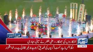09 AM Headlines Lahore News HD - 06 March 2017
