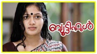 Beautiful Movie Scenes | Meghana comes to meet Jayasurya | Anoop Menon
