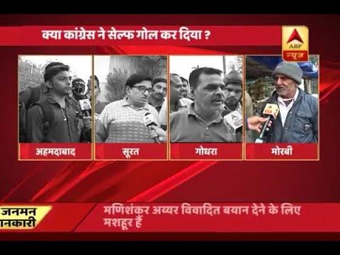 Jan Man: Know the mandate of Gujarati people on Mani Shankar Ayer's remark