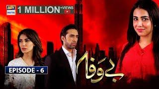 Bewafa Episode 6   14th October 2019   ARY Digital Drama