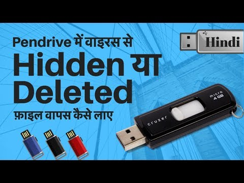 HINDI - How to show  hidden files in usb | files hidden by virus | Data not shown in usb - 2018