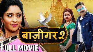BAAZIGAR 2 - FULL MOVIE HD - Pawan Singh, Shubhi Sharma - New Bhojpuri Movie