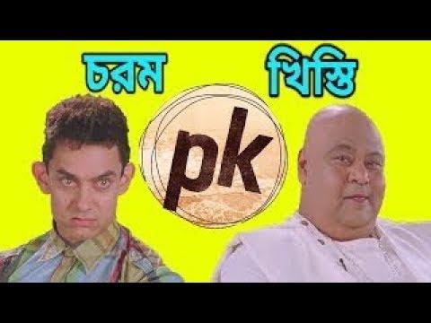 pk bangla dubbing   pk khisti   pk galagali   pk nonveg  