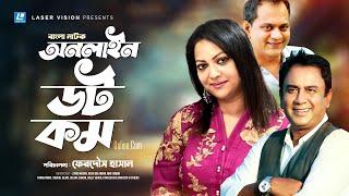 Online.Com   Bangla Natok   Zahid Hasan, Richi Solaiman, Mir Sabbir   Ferdous Hasan