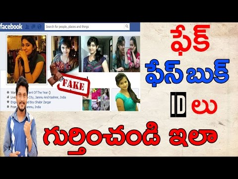 How to identify fake facebook accounts in telugu || kanthu