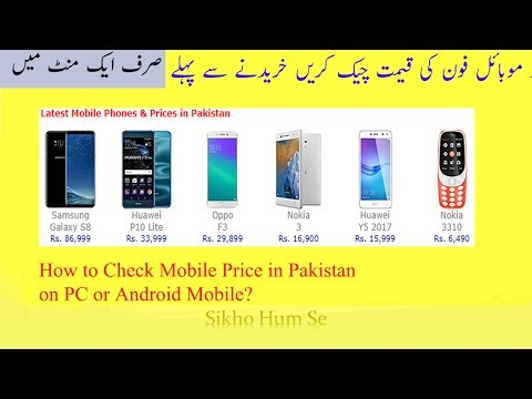How to check Latest Mobiles prices in Pakistan | Urdu