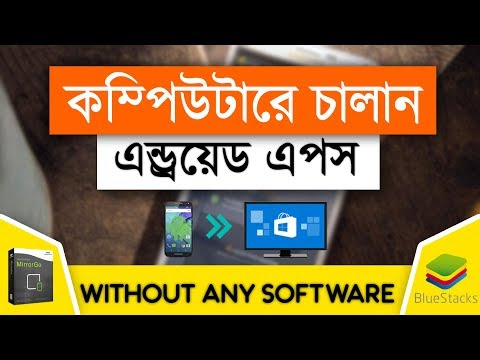 Run Android Apps in Your PC Without any Software or Bluestacks | Bangla Tutorial 2017