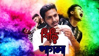 New Bangla Funny Video || BIRI PAGLA || Team Bioscope