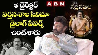 Nandamuri Bala Krishna Exclusive Interview || Nartanasala Movie || ABN Entertainment