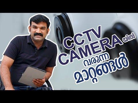 ZKTeco CCTV camera യിൽ വരുന്ന മാറ്റങ്ങൾ