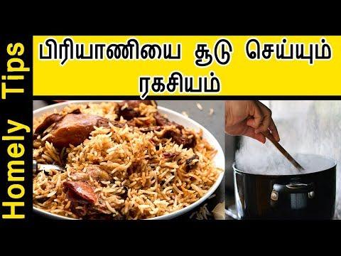 பிரியாணியை சூடு செய்யும் ரகசியம் | Renew Last Night Briyani Tricks and Tips in Tamil | Homely Tips
