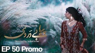 Piya Be Dardi Episode 50 Promo   Mon Thu at 9:10pm on A Plus