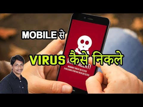 How to Remove Virus from Your Mobile 2018 || Hindi Tech Tuts