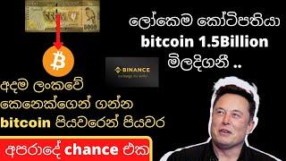 අදම ලංකවේ කෙනෙක්ගෙන් ගන්න btc පියවරෙන් පියවර -p2p bitcoin buying through binance - sinhala lesson