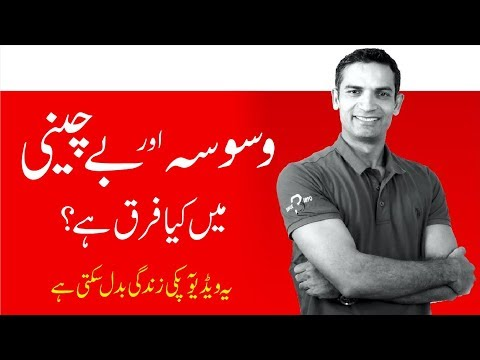 How to Deal with Paranoia and Anxiety (وسوسہ اور بے چینی) to be Strong & Successful in Life M. Akmal
