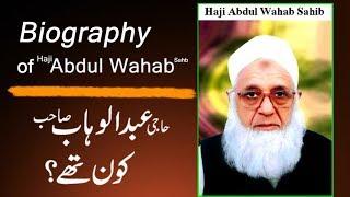 Who is Haji Abdul Wahab Sahb ? [Biography] - حاجی عبدالاوہاب کون تھے ؟