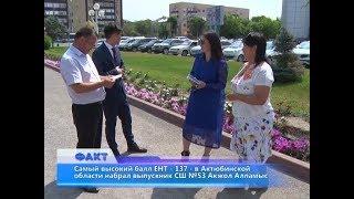 Самый высокий балл ЕНТ в Актюбинской области набрал выпускник СШ №53 Акжол Алпамыс
