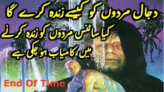 Dajjal Aur Science