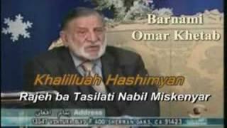 Download Ariana Afghanistan TV - Nabil Miskinyar - Hashimyan Video