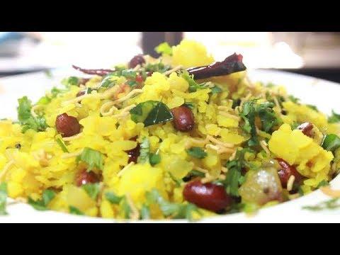 জলখাবারে ঝটপট বানান মজাদার চিড়ের রেসিপি(পোহা) - Easy Poha Recipe - Rice Flakes with Potatoes Recipe