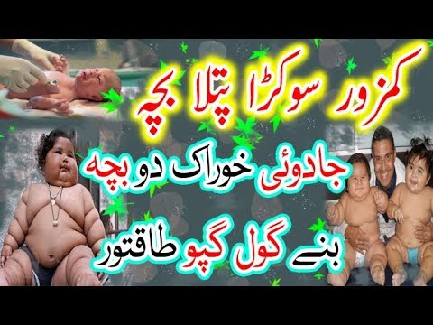 How To Make A Healthy Baby At Home||Best Formula For Weak Child