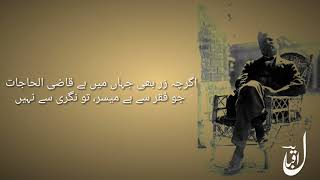 "Kalam E Iqbal Poem ""Musalman La Zawal"""