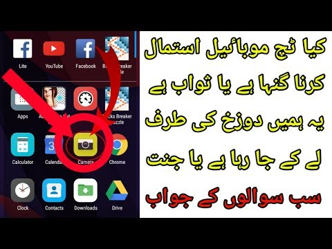 What are the benefits of mobile? | Android mobile ke faiday or nuqsan