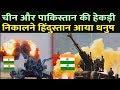 Download चीन और पाकिस्तान की हेकड़ी निकालने हिंदुस्तान आया धनुष,  बोफोर्स से भी है ताकतवर In Mp4 3Gp Full HD Video
