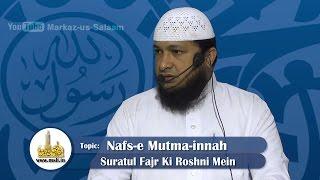 Khutba Juma Urdu | Nafs-e Mutma - Innah by Hafiz Javeed Usman Rabbani