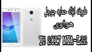 Bypass Google Account Huawei y5 2017 Sigma key