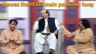 Joke Dar Joke | Nawaz Sharif teaching in Jail |Hina Niazi | Mubeen Gabol Matkoo | GNN | 3 Jan 2019