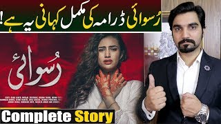 Ruswai Complete Story | Episode 2 Teaser Promo Review | ARY Digital Drama | MR NOMAN ALEEM