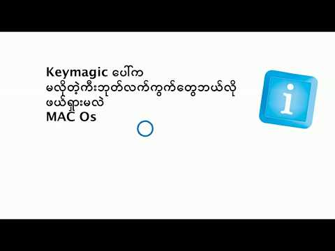 How to remove layouts from Keymagic Keyboard in Mac Computer