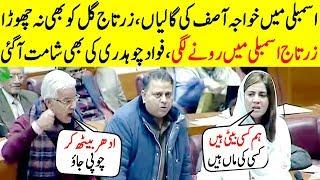 Khawaja Asif Ki Galiyan Zartaj Gul Ko Bhi Na Chora | National Assembly Fight | TPN