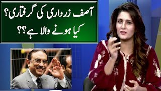 Asif Zardari In Trouble | Seedhi Baat | Neo News