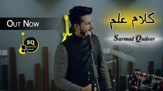 SarmadQadeer-Kalam-e-Ilam - Official Video - SQ SESSIONS 2019.