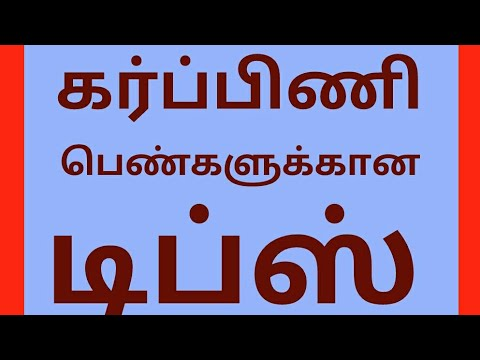 Pregnancy Tips in tamil health food exercise
