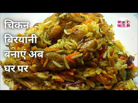 Chicken Dum Biryani-Hyderabadi Chicken Dum Biryani in Pressure  Cocker.| Biryani Recipe |