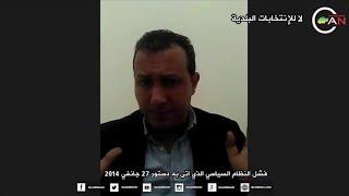 مع محمد علي عباس  فشل النظام السياسي الذي اتى به دستور 27 جانفي 2014