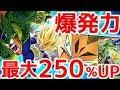 [ドッカンバトル#1129]最大火力驚異の250%UP!!1凸の「修行で得た新しパワー」超ベジータ使ってみました!!![Dragon Ball Z Dokkan Battle][地球育ちのげるし]