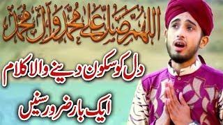 New Naat Sharif 2018 - Muhammad Aaqib Qadri Naat 2018 - Allah Humma Salle Ala - New Naat Sharif - HD