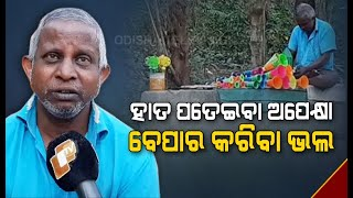 Physically Challenged Elderly Man Sells Toys To Make Ends Meet In Balasore