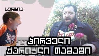 🧔Nela zviadi 2 დათუნას პირველი ვიდეო!